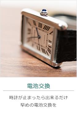 clock_battery