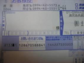 hassou_clip_image007