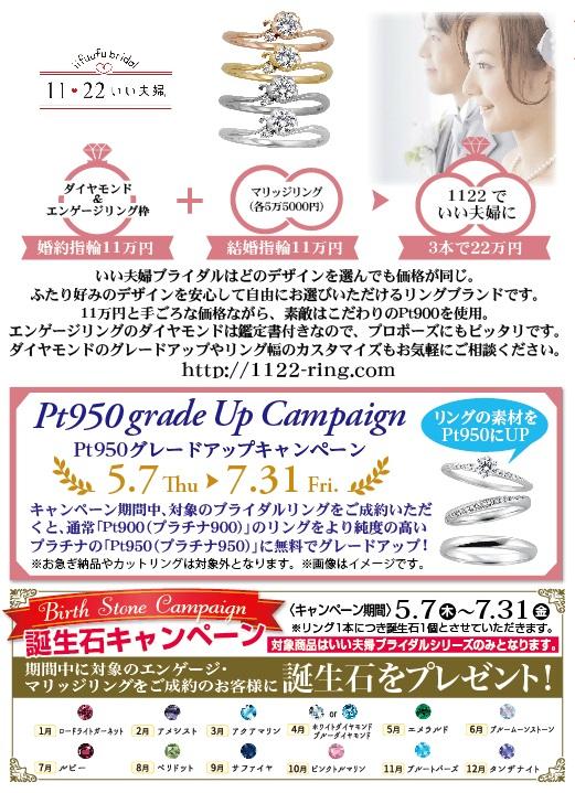 BW2005_前田時計店